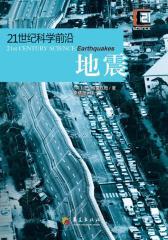 21世纪科学前沿:地震