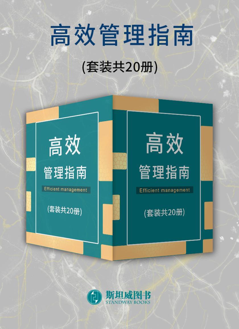 高效管理指南(套装共20册)
