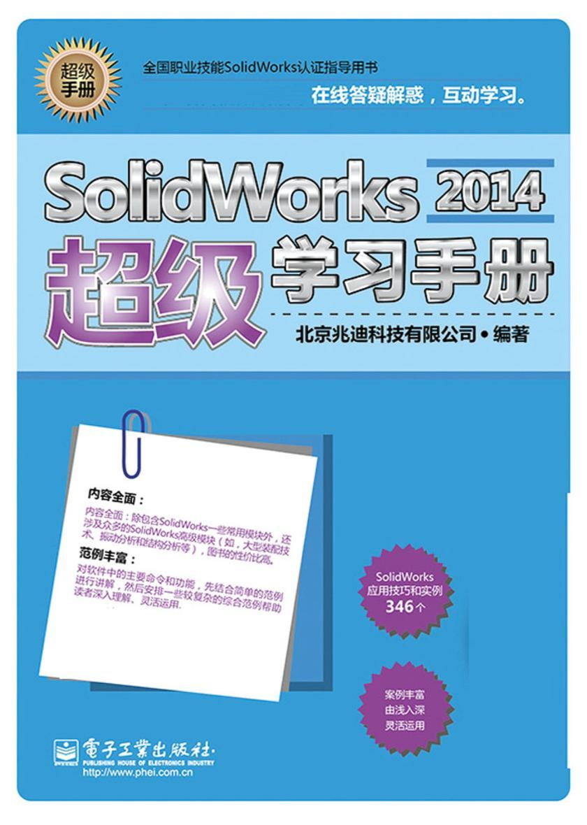 SolidWorks 2014超级学习手册(不提供光盘内容)(仅适用PC阅读)