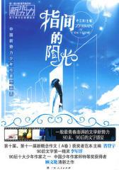 指间阳光:中国新势力少年作家作品选(试读本)