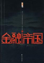金融帝国2(试读本)