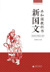 共和国教科书新国文(高等小学校全六册)(百年老课本书系)