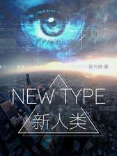 New Type新人类
