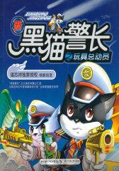 新黑猫警长·玩具总动员(试读本)