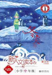 新人文读本(第2版)·小学中年级·冬天卷