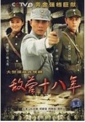 敌营十八年(影视)