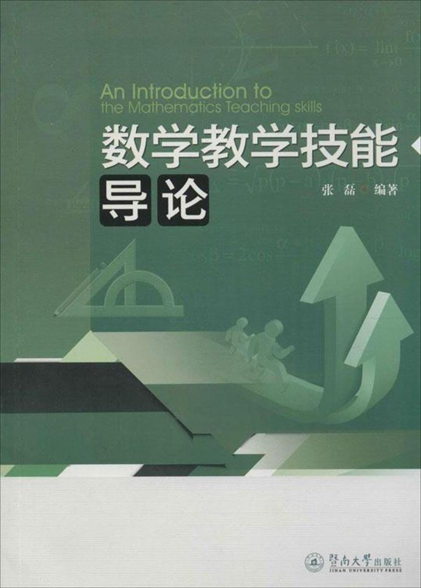 数学教学技能导论