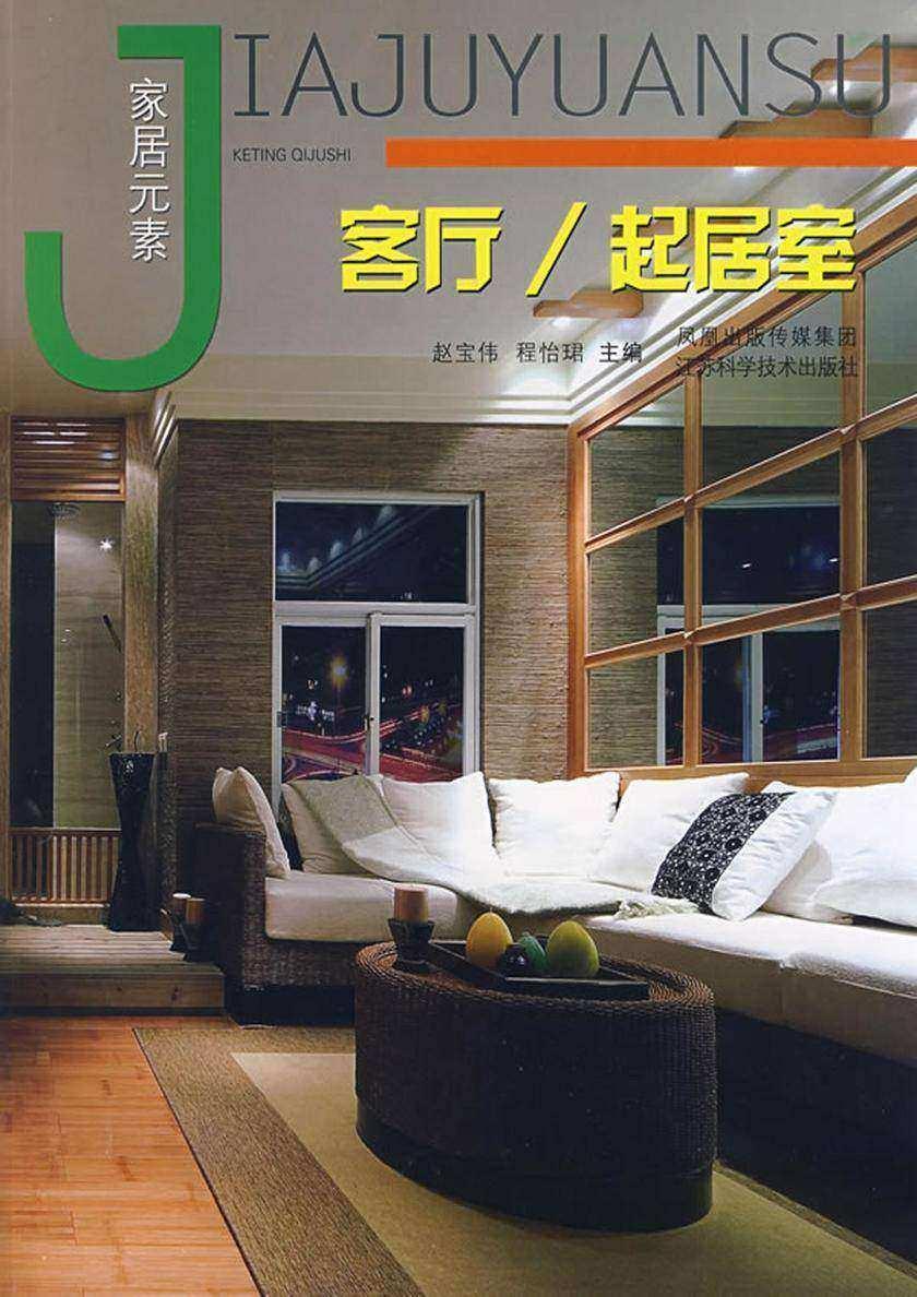 家居元素——客厅/起居室(仅适用PC阅读)