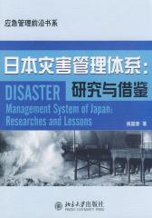 日本灾害管理体系:研究与借鉴(仅适用PC阅读)