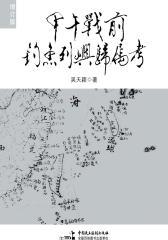 甲午战前钓鱼列屿归属考(增订版)
