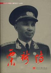 粟裕传——当代中国人物传记丛书(试读本)