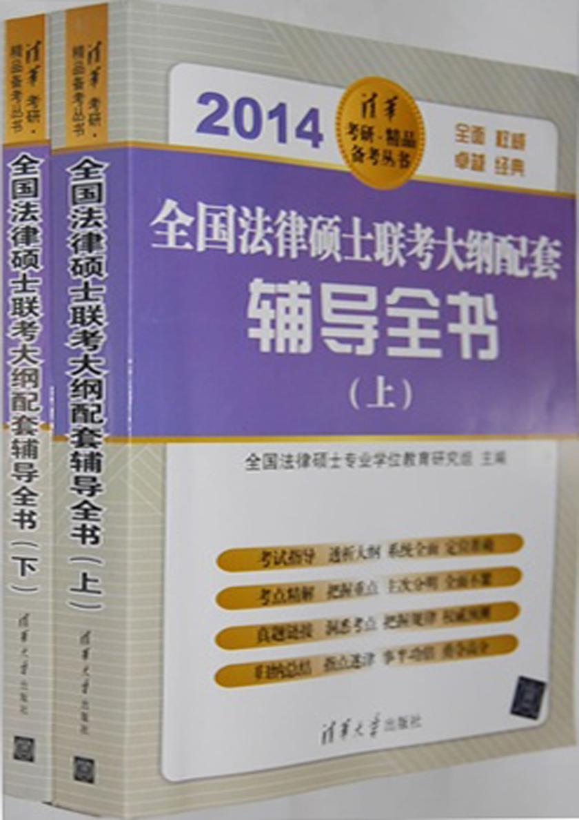 2014全国法律硕士联考大纲配套辅导全书