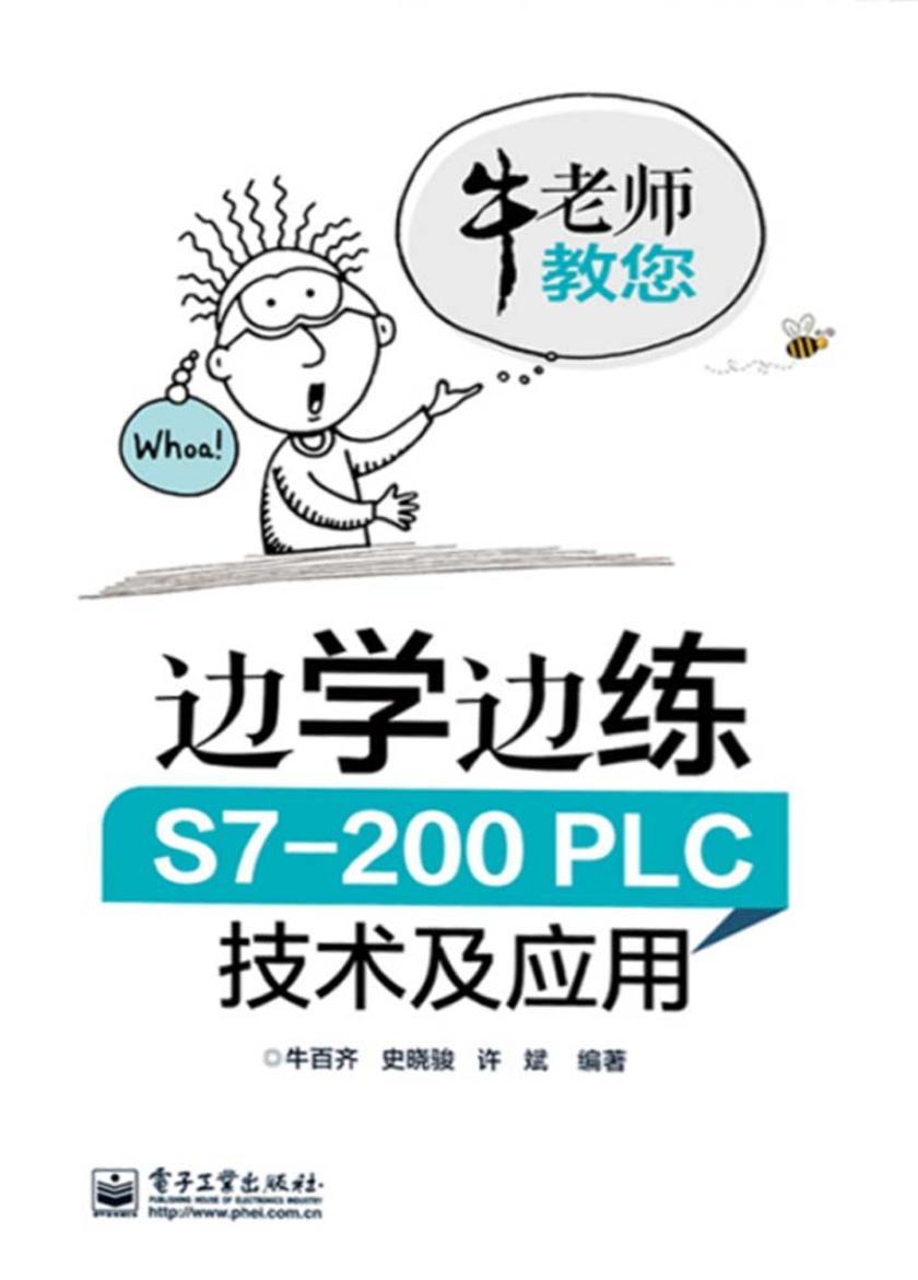 边学边练S7-200PLC技术及应用(仅适用PC阅读)