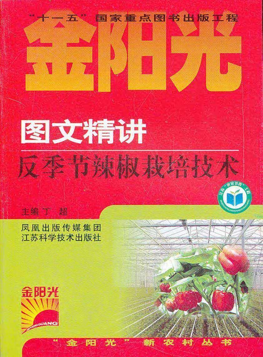 图文精讲反季节辣椒栽培技术