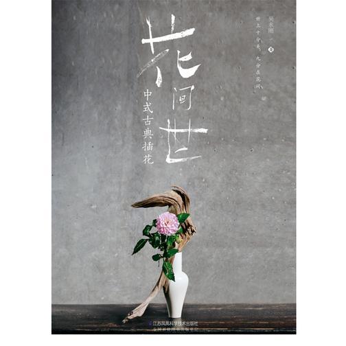花间世:中式古典插花