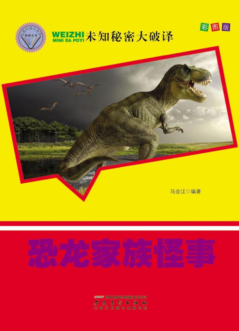 恐龙家族怪事