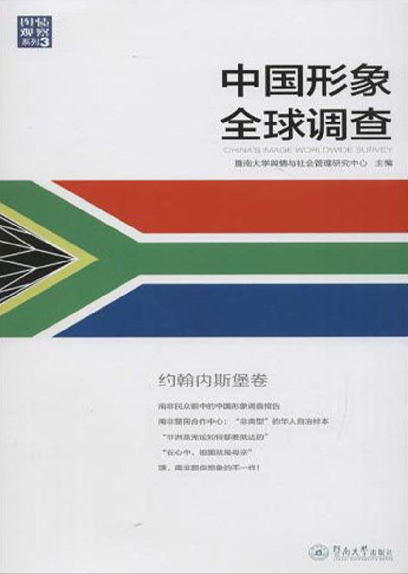 中国形象全球调查·约翰内斯堡卷