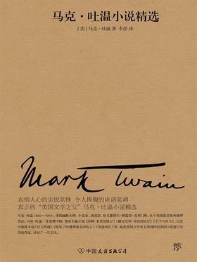 马克·吐温小说精选