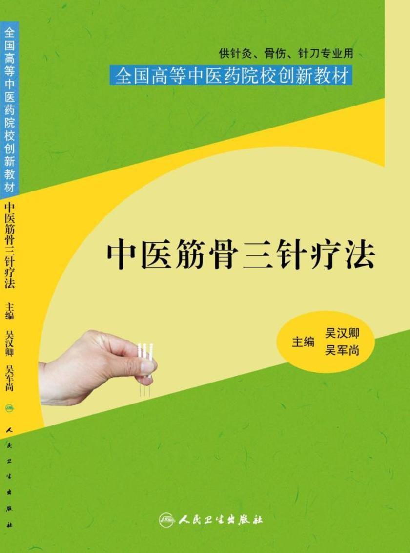 中医筋骨三针疗法