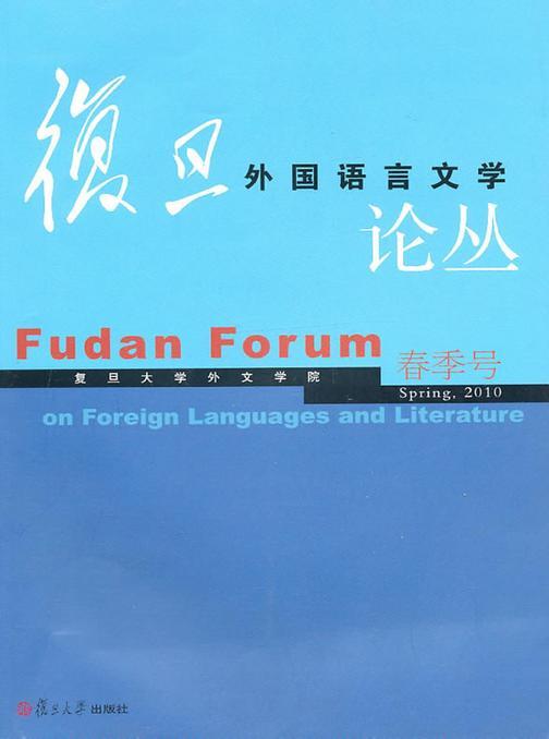 复旦外国语言文学论丛(2010年春季号)