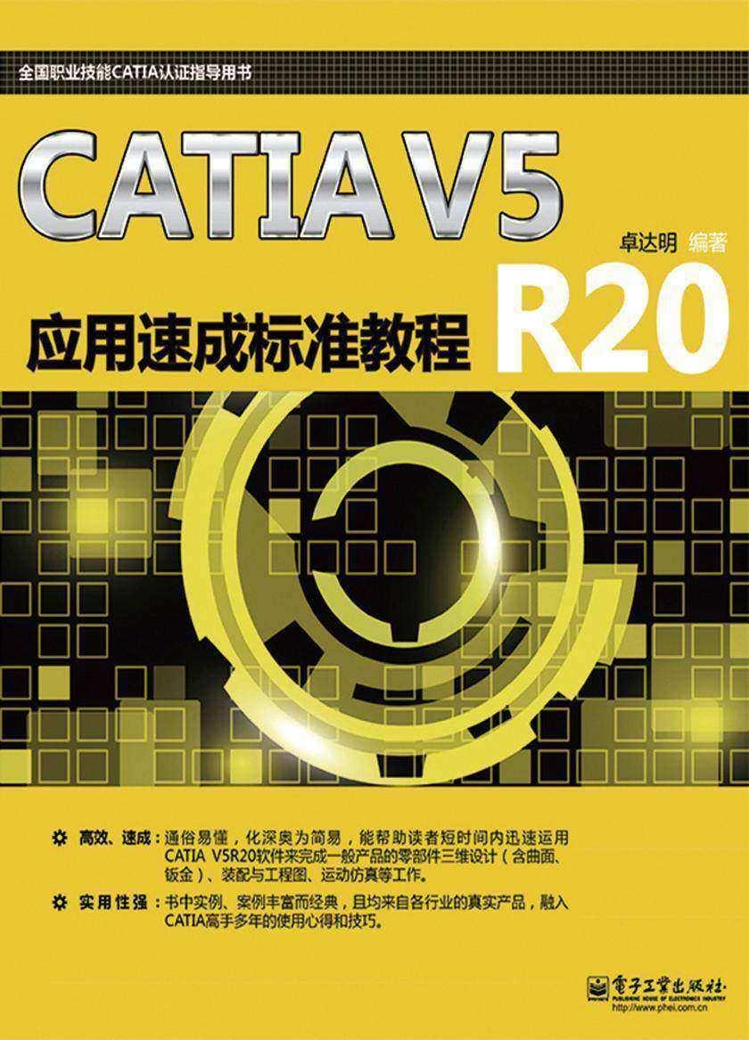 CATIA V5R20应用速成标准教程