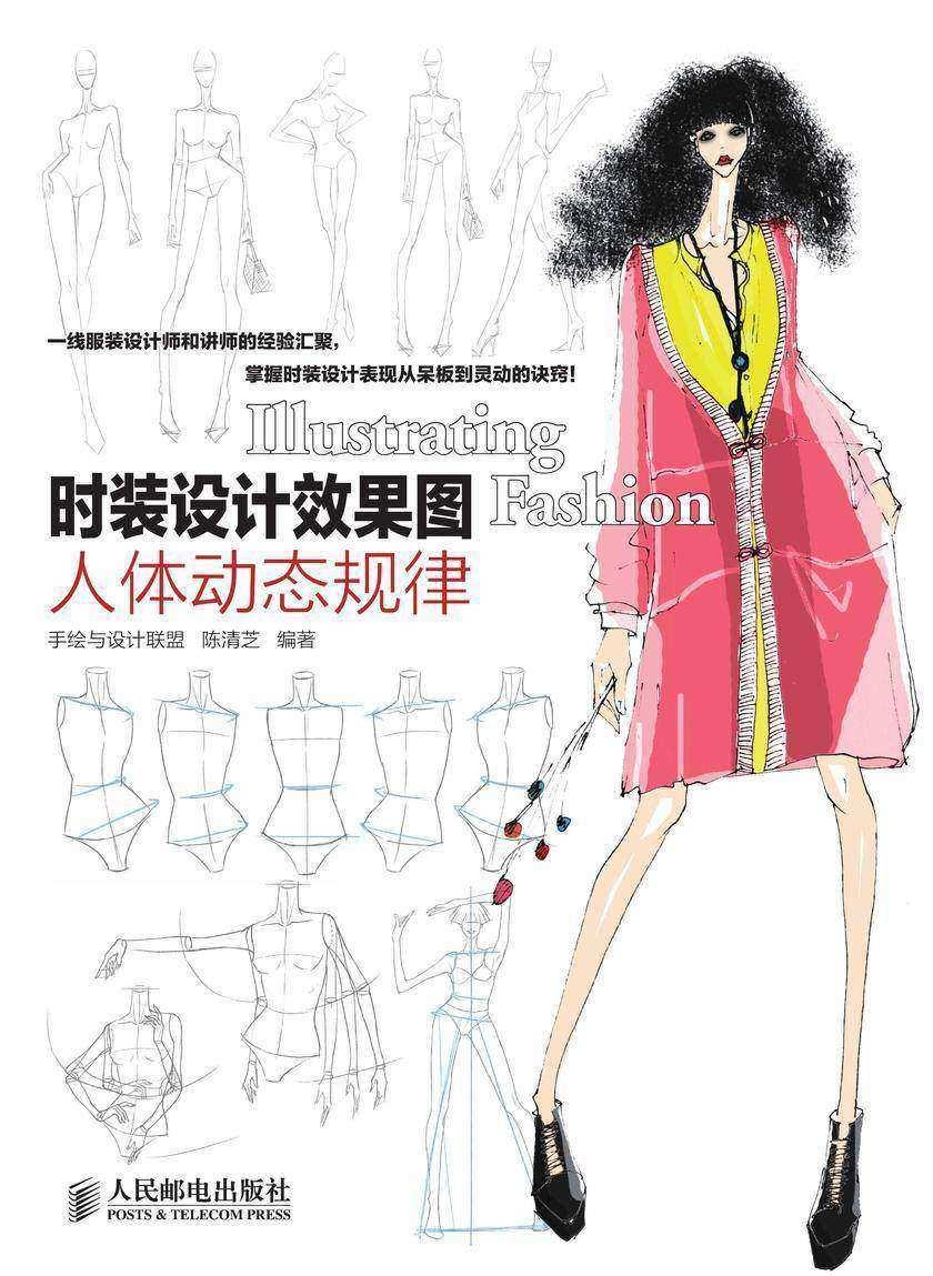 时装设计效果图人体动态规律