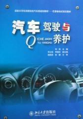 汽车驾驶与养护(仅适用PC阅读)