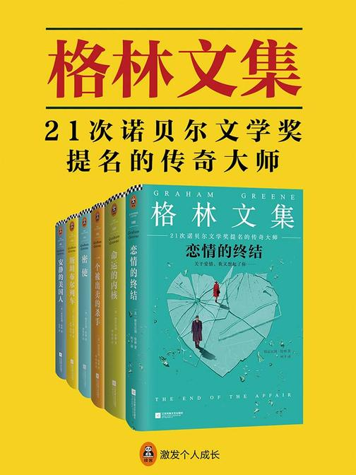 格林文集(共6册)
