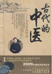 古代的中医 -七大名医传奇(试读本)