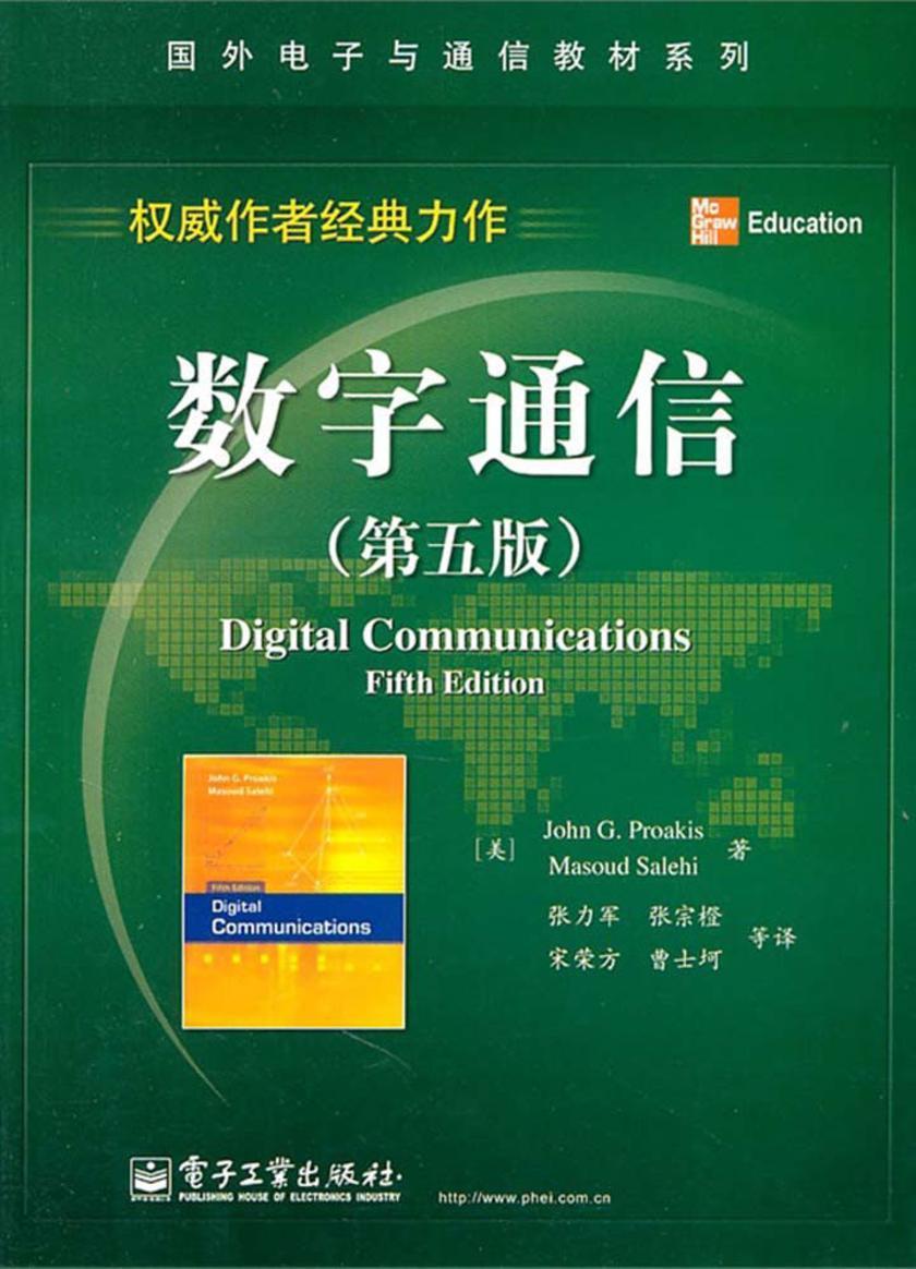 数字通信(第5版)(仅适用PC阅读)