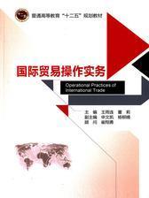 国际贸易操作实务
