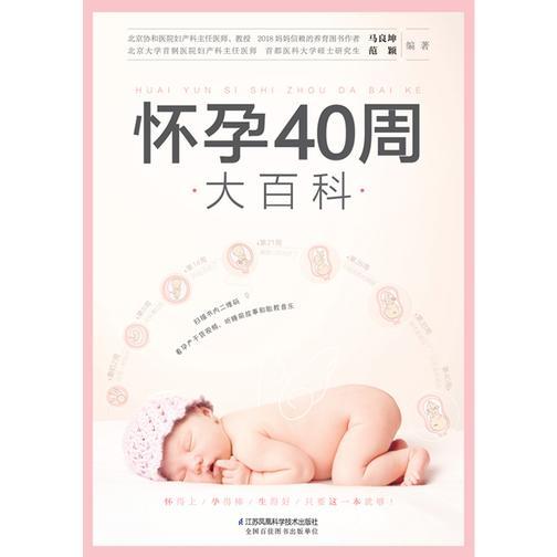 怀孕40周大百科