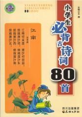 小学生必背古诗词80首(仅适用PC阅读)