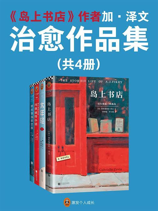 《岛上书店》作者加·泽文治愈作品集(共4册)