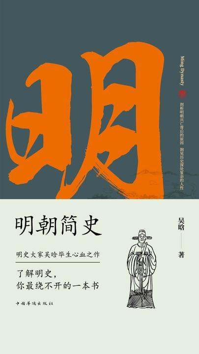 明朝简史:一书读透大明三百年,揭示帝国由盛转衰的秘密