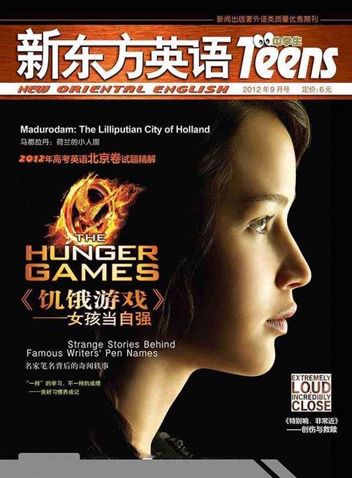 《新东方英语》中学生2012年9月号
