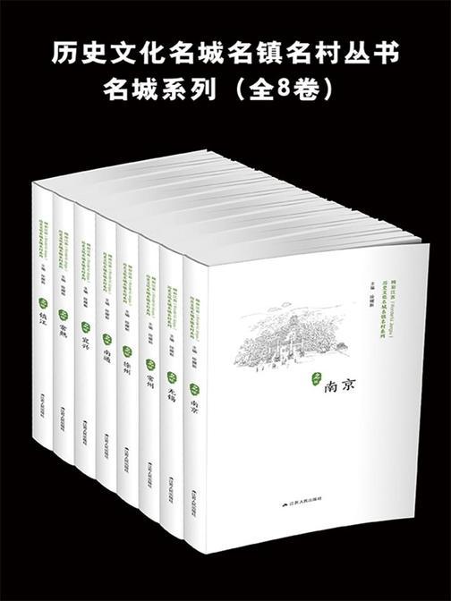历史文化名城名镇名村丛书:名城系列(全8卷)