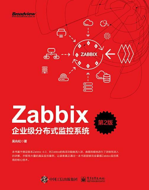 Zabbix企业级分布式监控系统(第2版)