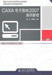 CAXA 电子图板2007 案例教程(仅适用PC阅读)