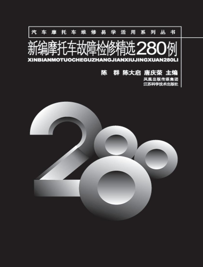 新编摩托车故障检修精选280例