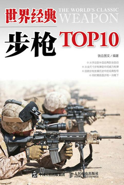 世界经典步枪TOP10