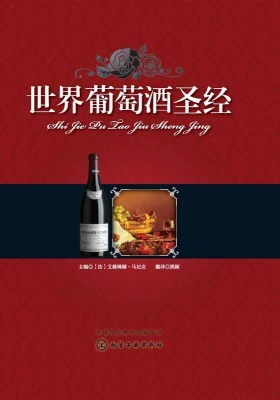 世界葡萄酒圣经(仅适用PC阅读)