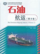 石油航运(第Ⅱ卷)