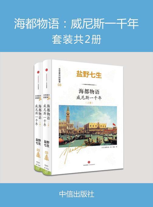 海都物语:威尼斯一千年(套装共两册)
