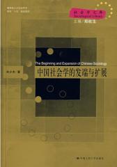 中国社会学的发端与扩展