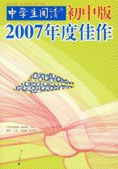 《中学生阅读》初中版2007年度佳作(试读本)