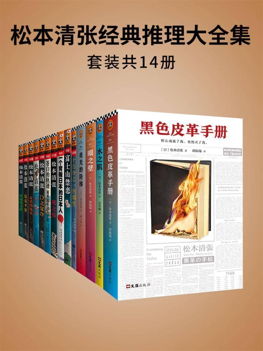 松本清张经典推理大全集(共14册)