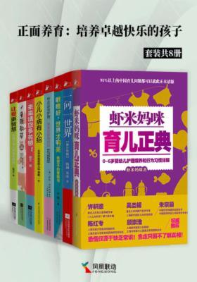 正面养育:培养卓越快乐的孩子(套装共8册)