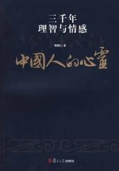 中国人的心灵――三千年理智与情感