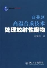 自蔓延高温合成技术处理放射性废物(仅适用PC阅读)